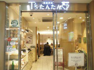 T's TanTan Tokyo Keiyo Street