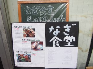 Menu of Nagi Shokudo
