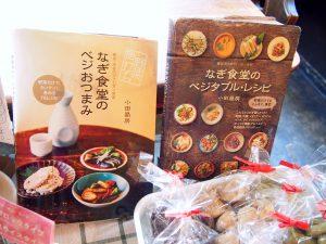 Recipe Book of owner of Nagi Shokudo