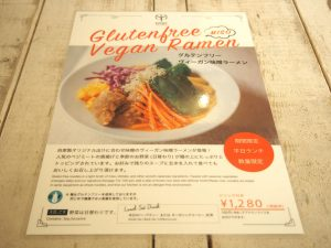 Menu of Gluten-free Vegan Miso Ramen