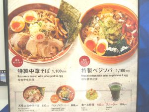 Menu of Veggie Ramen of Soranoiro Nippon