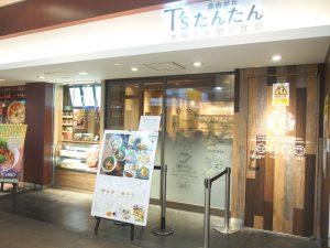 T's Tantan Ueno