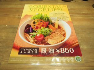 Menu of T's vegan ramen soy sauce