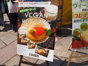 Vegan Hotcake