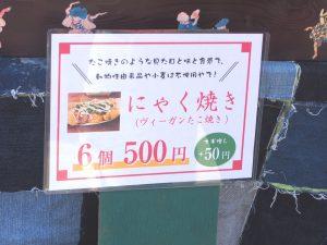 Nyaku-yaki (Vegan Takoyaki)