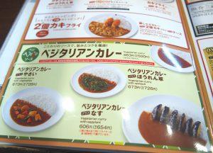 Menu of Vegetarian Curry