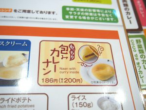 Menu of Curry Nan