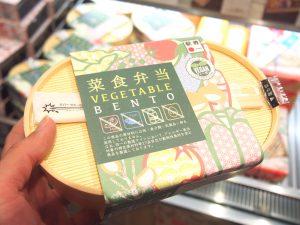 Saishoku Bento