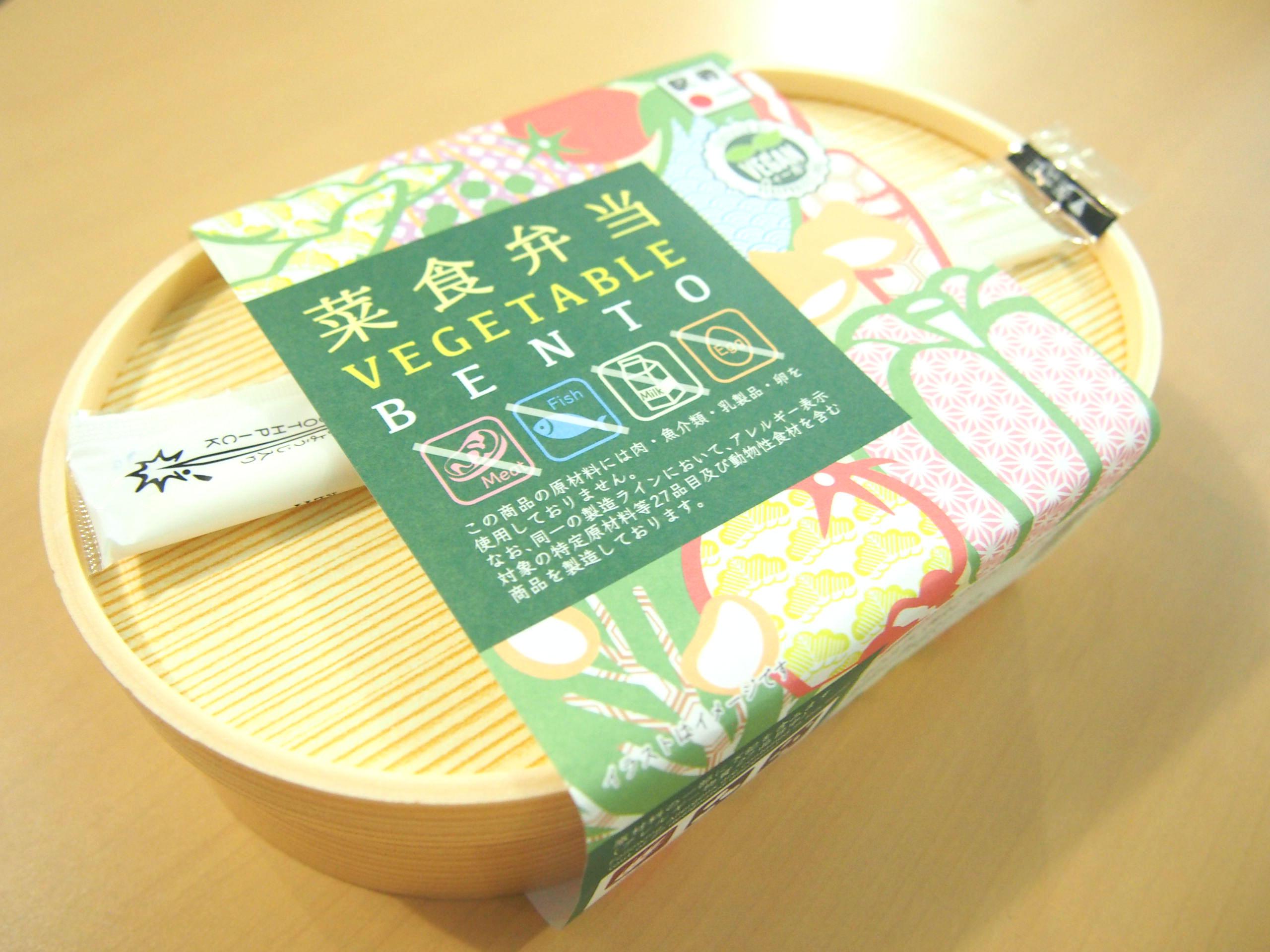 Saishoku Bento (Vegan Lunch Box)