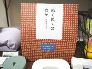 Nuku Nuku's Rice Bran