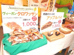 Vegan Croissants and Apple Pies of Miracle Apple Yoshinori Kimura Company of Natural Farming