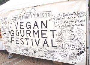 Tokyo Vegan Gourmet Festival
