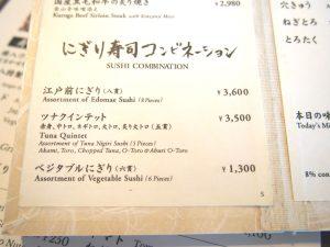 Menu of Gonpachi Vegan Nigiri Set