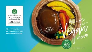 Vegan Hamburg Bowl of Family Mart