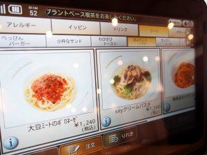 Menu of Karada Yokorokobu (Make your body happy) Pasta