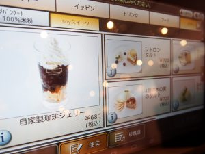 Menu of Homemade Coffee Jelly
