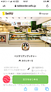 Top Page of The Vegetarian Butcher