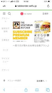 Menu Page of The Vegetarian Butcher