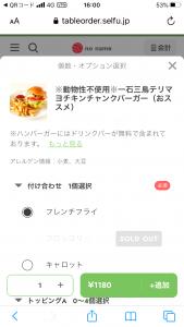 Menu of Isseki Nicho Terimayo Chicken Chunk Burger