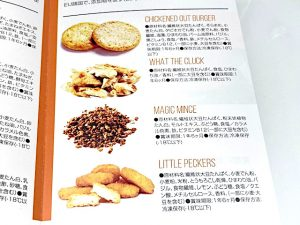 Pamphlet of the ingredients