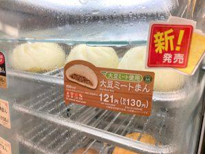 Steamed Soy Meat Dumpling