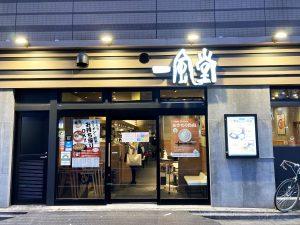 Ippudo Ikebukuro