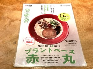 Menu of Plant-based Vegan Ramen Akamaru