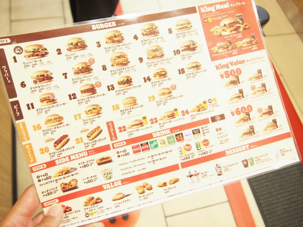 Order Menu of Vegetarian Burger